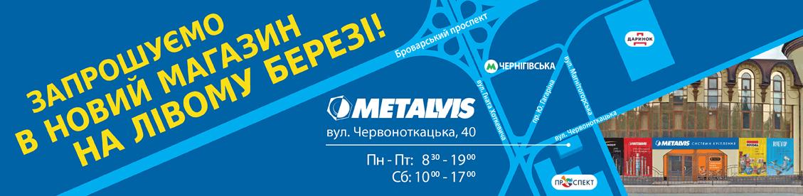 Приглашаем всех в новый фирменный магазин крепёжных изделий METALVIS на левом берегу!
