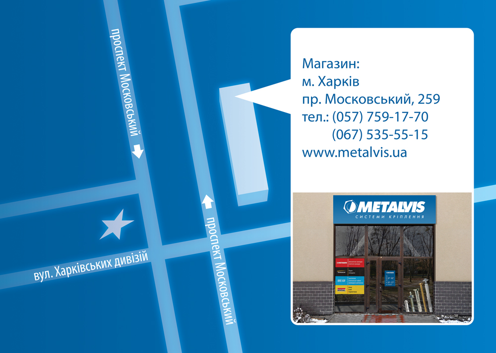 Как найти новый магазин METALVIS в Харькове?