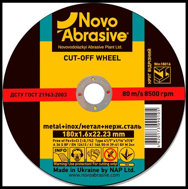 Отрезной круг по металлу (NovoAbrasive)
