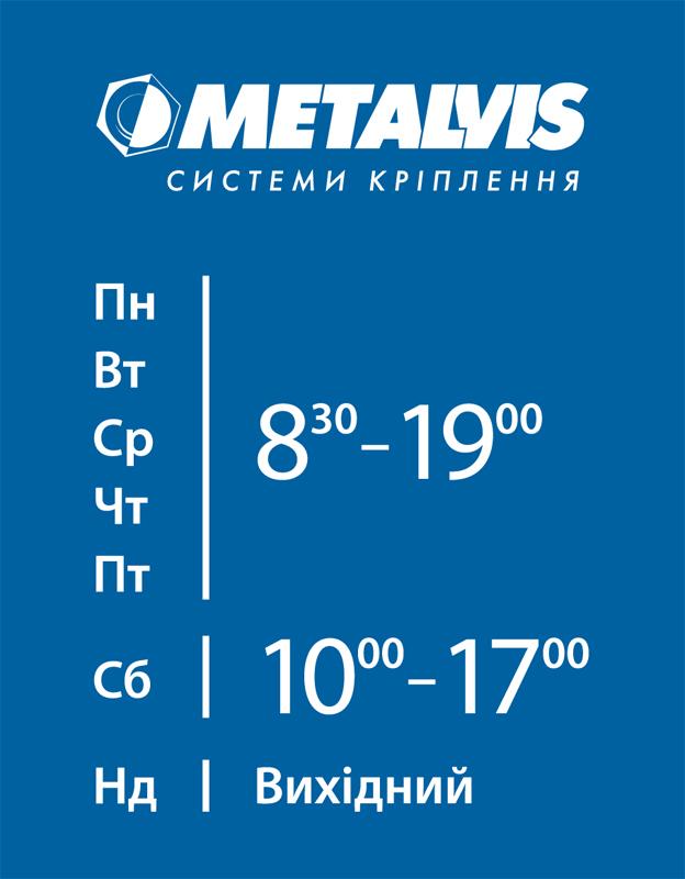 График работы магазина METALVIS в г. Киев