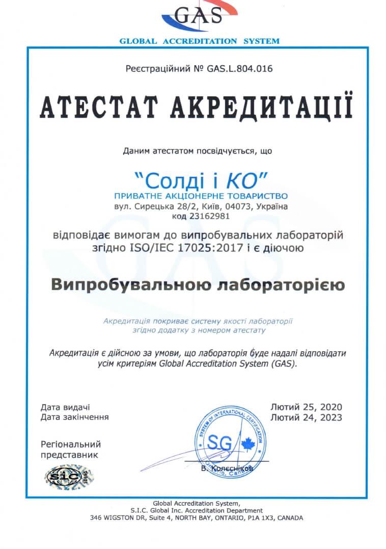 Аттестат аккредитации № GAS.L.804.016