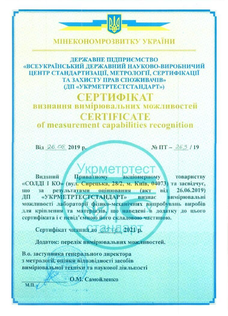 Сертификат признания измерительных возможностей
