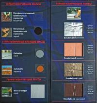 Профессиональные  кровельные материалы.  Цветовая палитра