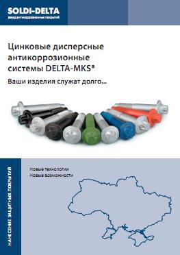 Цинковые дисперсные антикоррозионные системы DELTA-MKS