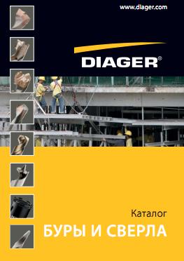 Каталог продукции DIAGER буры и свёрла