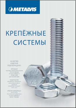 Каталог продукции METALVIS Крепёжные системы