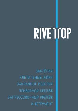 Каталог продукции RIVETTOP заклёпки клепальные гайки